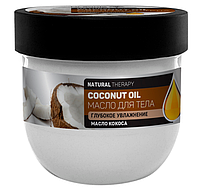 Масло для тела Dr.Sante Natural Therapy Coconut Oil 160 мл