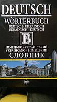 Німецько-український, українсько-німецький словник. 470 000 одиниць перекладу, слів та словосполучень