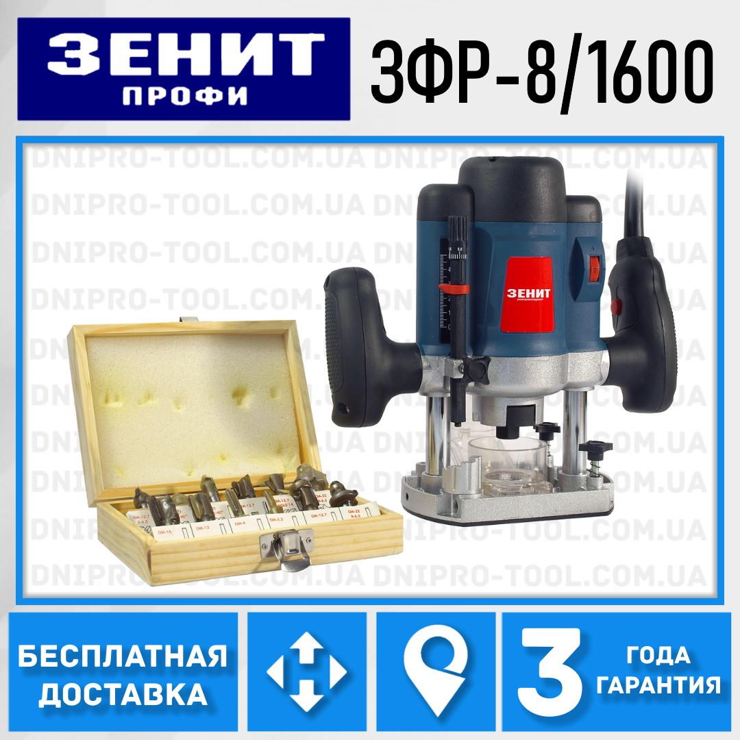 Фрезер ручной электрический Зенит ЗФР-8/1600 + Набор фрез 12 шт