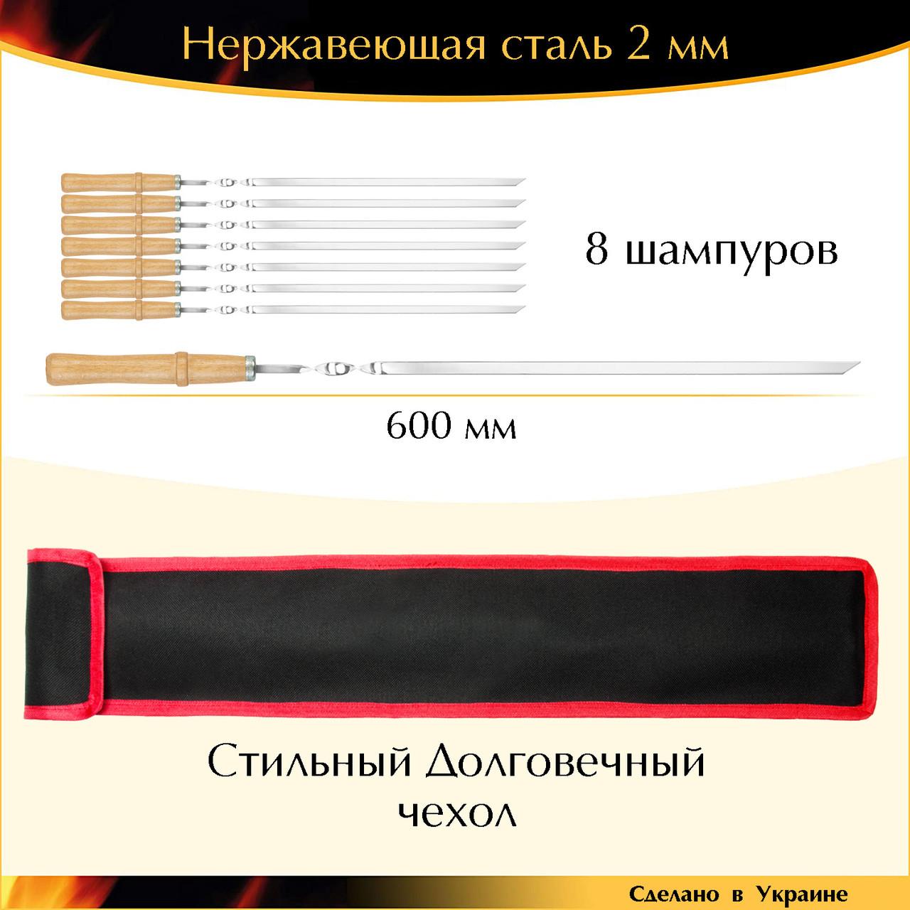 Подарунковий набір 8 шампурів ручна робота 600/10/2мм нержавійка дерев'яна ручка лак з чохлом Україна