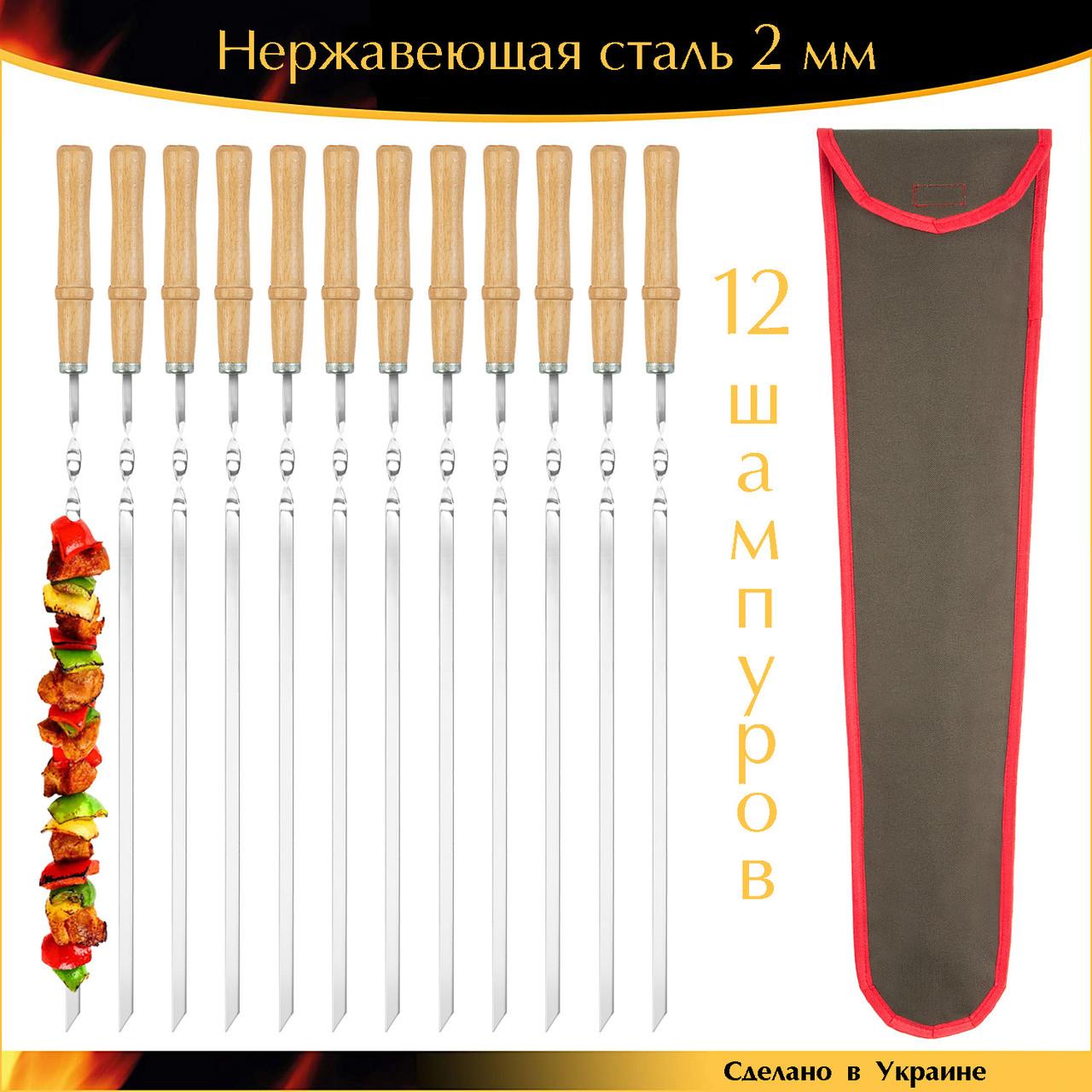 12 шампуров 600/10/2мм нержавеющая сталь деревянная ручка лак с чехлом Украина