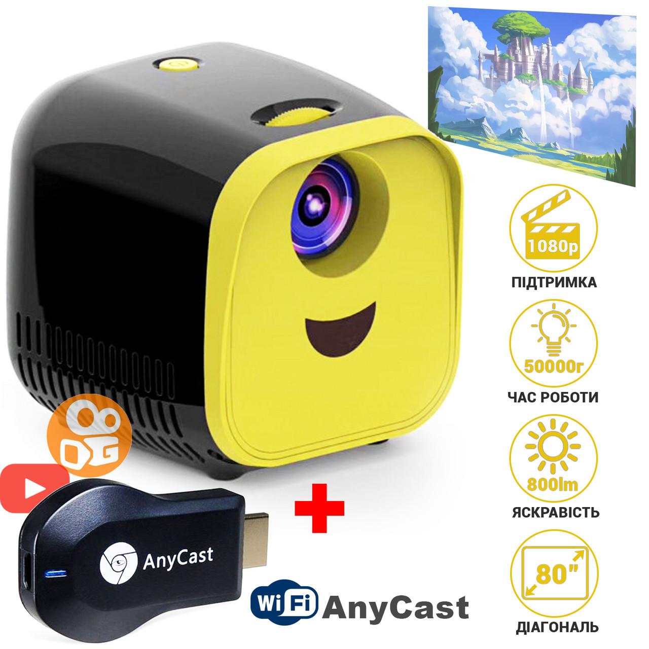 Дитячий міні-проектор L1 з підтримкою 1080p, домашній медіаплеєр+Медіаплеєр для проекторів і ТБ AnyCast