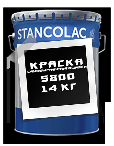 Краска самовыравнивающаяся 5800 Stancolac - 14 кг
