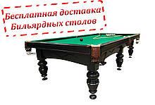 Бильярдный стол Классик размер 9 футов игровое поле Ардезия для игры в Американский пул
