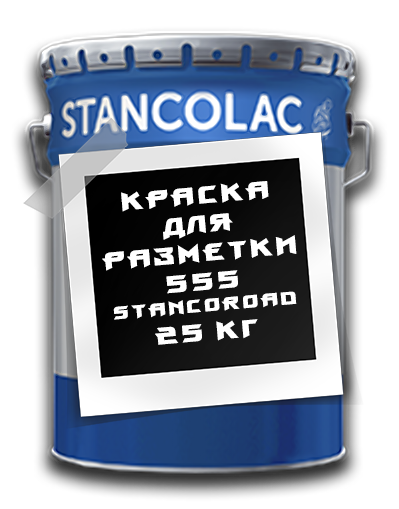 Краска для разметки 555 STANCOROAD Stancolac 25 кг