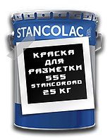 Краска для разметки 555 STANCOROAD Stancolac 25 кг, фото 1