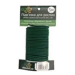 Підв'язка для рослин із ПВХ ZRостай 5 м N7001