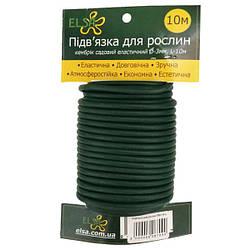 Подвязка для растений из ПВХ ZRостай 10 м N7002