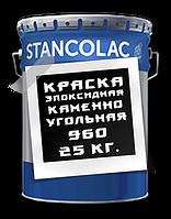 Краска эпоксидная каменно-угольная 960  Stancolac (Станколак)  25 кг.
