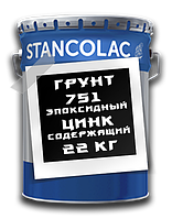Грунт 751 эпоксидный цинк содержащий Stancolac (Станколак)  22 кг