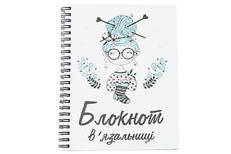 """Проектный блокнот, укр. язык, """"Мастерица"""", А5, 86стр"""