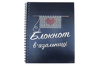 """Проектный блокнот, укр. язык, """" Вяжу с любовью"""", А5, 86стр"""