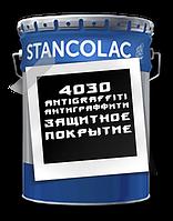 STANCOLAC 4030 ANTIGRAFFITI (Антиграффити. Защитное покрытие)