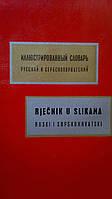 Иллюстрированный словарь. Русский и сербскохорватский