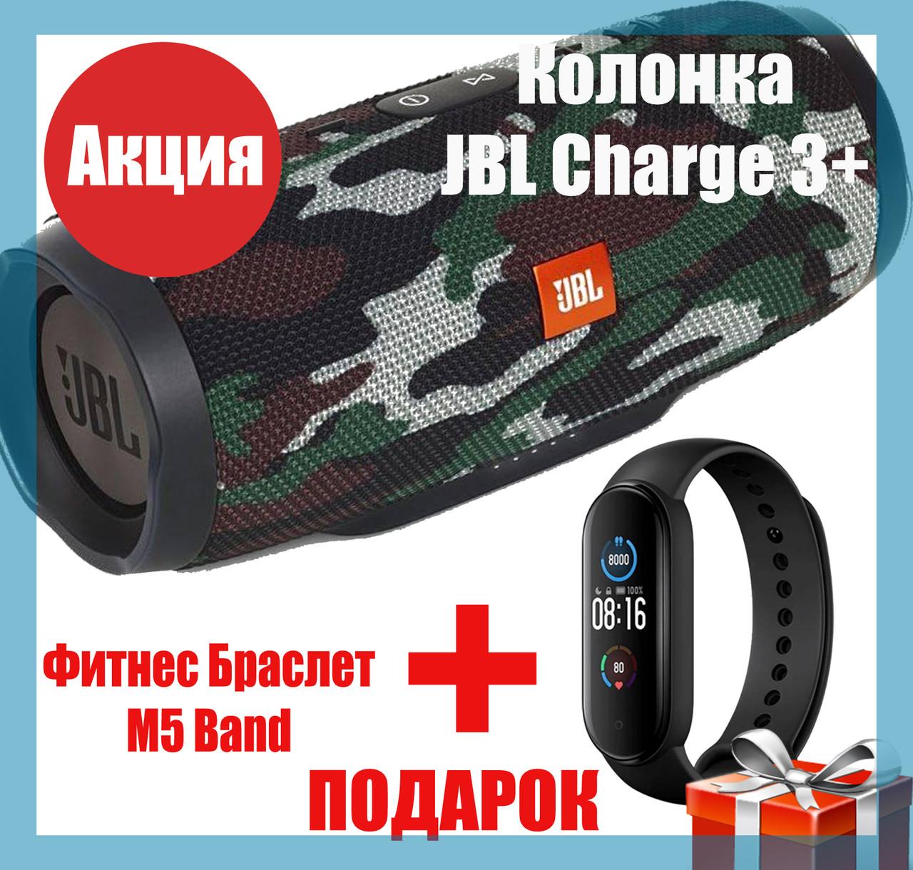 Колонка JBL Charge 3+ Bluetooth, FM MP3 AUX USB microSD, PowerBank 20W QualitiReplica якість звуку