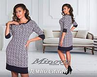 Платье Касиякреп-костюмка темно-синее (размеры 48-56)
