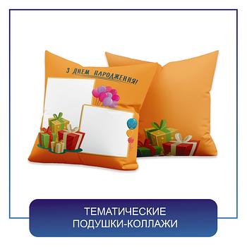 Тематические подушки-коллажи для сублимации