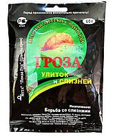 Инсектицид Гроза МЕТА гранулы 60 г