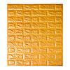 Самоклеющаяся декоративная 3D панель для кухни, стен, ванной самоклейка под кирпич Золотой 700x770x7мм
