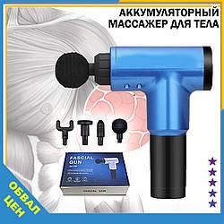 Акумуляторний масажер для тіла Fascial Gun HG-320 портативний ручний ударний м'язовий пістолет 4 насадки