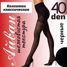 Колготки женские капроновые Айван, 40 Den, Украина, размер 3, чёрные, 20021047