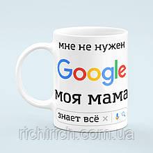 Чашка Мама знает все