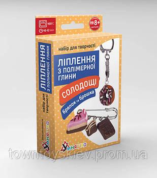 """Детский набор для лепки из полимерной глины """"Сладости шоколад"""" (ПГ-002) PG-002 брелок и брошка"""