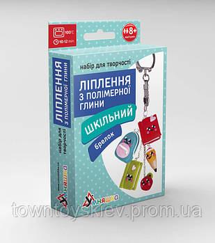 """Детский набор для лепки из полимерной глины """"Школьный"""" (ПГ-004) PG-004 брелок"""