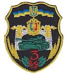 Шеврон 3 танкова бригада