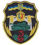 Шеврон 3 танкова бригада, фото 2