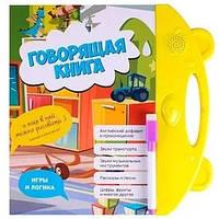 Детская интерактивная говорящая книга