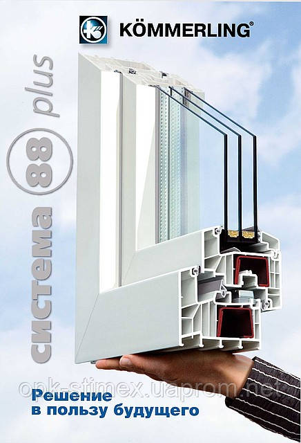Система Kommerling 88plus - новое поколение эксклюзивных профилей для пластиковых окон