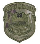 Шеврон 19 Хмельницька ракетна бригада