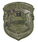 Шеврон 19 Хмельницька ракетна бригада, фото 2