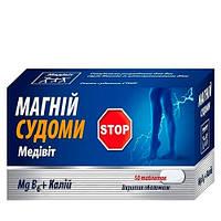 Натур Продукт фарма «Медивит Магний Судороги» Таблетки 50 шт
