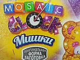 Мозаичные часы Мишки (Сделай Сам), ТМ Danko Toys, фото 4
