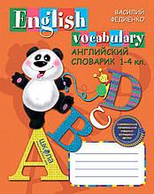 Англійський словничок. 1-4кл. (російською мовою).