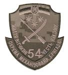Шеврон 54 ОМБр життя Вітчизні честь нікому (8,5 см)
