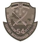 Шеврон 54 ОМБр життя Вітчизні честь нікому (8,5 см), фото 2