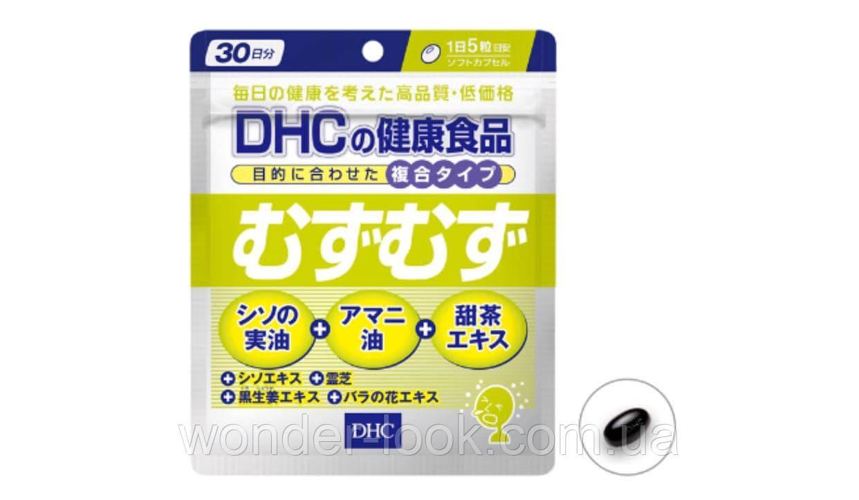DHC вітаміни допомога при алергії, курс 30 днів