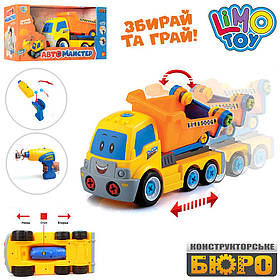 """Конструктор машина дитячий на шурупах """"Самоскид"""" з викруткою 28 см помаранчевий"""