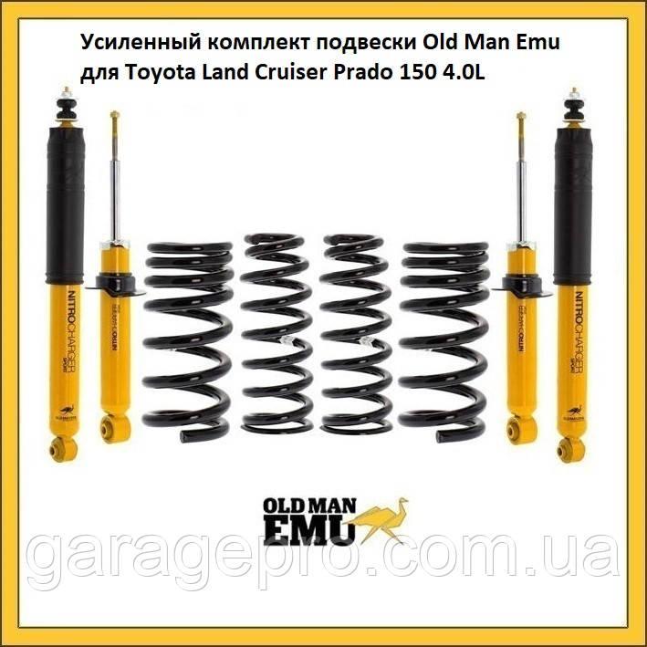 Усиленный комплект подвески Old Man Emu Sport для Toyota Land Cruiser Prado 150 4.0L