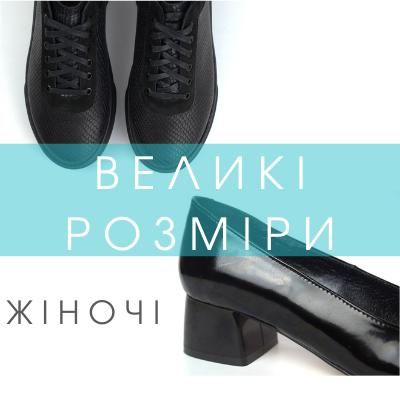 Купити жіноче взуття в інтернет магазині Badden.com.ua