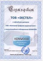 "Дилерский сертификат на системы радиосвязи ""KENWOOD"""