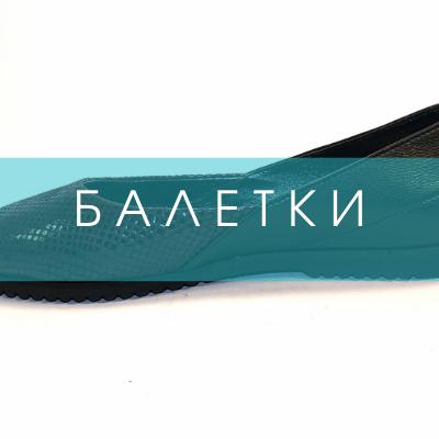 Купити жіночі балетки в інтернет магазині Badden.com.ua