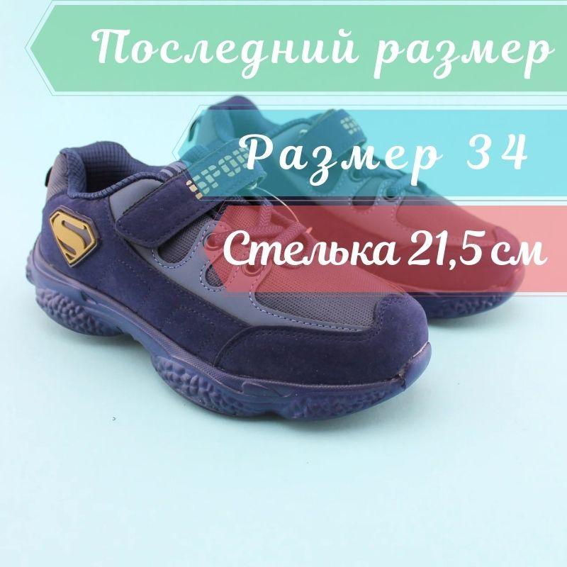 Кроссовки фирменные для мальчика Синие тм Том.М размер 34