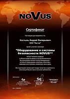 """Сертификат участника семинара по системам видеонаблюдения """"NOVUS"""""""