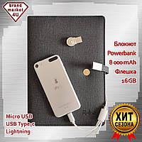 Блокнот Power Bank 8000 mAh + USB 16 GB (бизнес ежедневник, органайзер, павербанк, флешка) Код: bm44