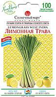 Лимонная трава, 100шт. Ароматические травы