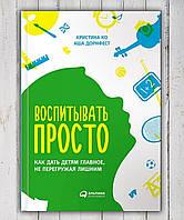 """Книга """" Воспитывать просто"""" Кристина Ко , Аша Дорнфест"""